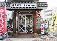 喜多方ラーメン 麺小町