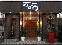 Motsunabe&Dining つぼ吉